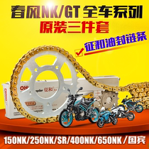 Suitable for Chunfeng 150 250NK SR 400 650NK original modified tooth plate and oil seal chain three-piece set