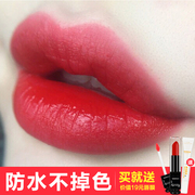 Waterproof Lip Glaze is not easy bleaching non stick cup Lipstick Lip Gloss moisturizing moisturizing color according to the Na