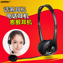 Dobley M13 Telephone Operator Headset Headset Fixed Headset Earphone for Customer Service Special Telephone