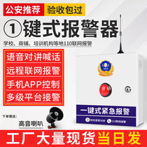 A key alarm 110 network Police Station campus kindergarten one-button school wireless police phone alarm