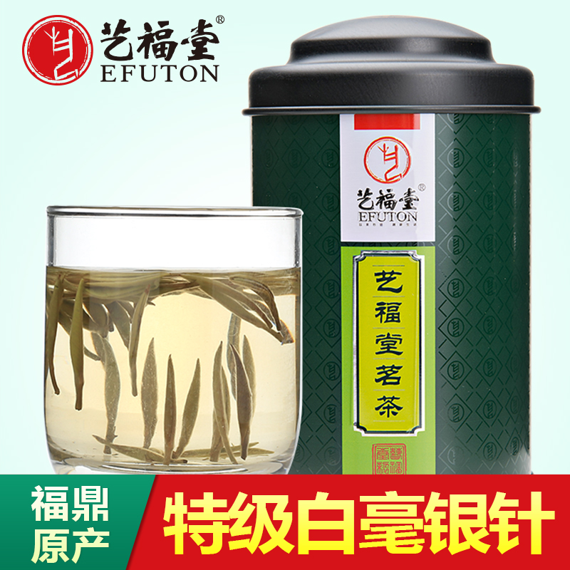Yi Fu Tang Tea Premium White Tea White Million Silver Needle Tea Fuding White Tea Featured Wolfberry Tea 30g/Can