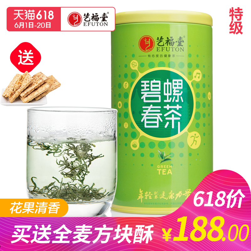 In 2019, Yifutang Tea was listed on the market. Before the Ming Dynasty, 250g bulk green tea was produced from Biluochun Tea in Jiangsu Province.