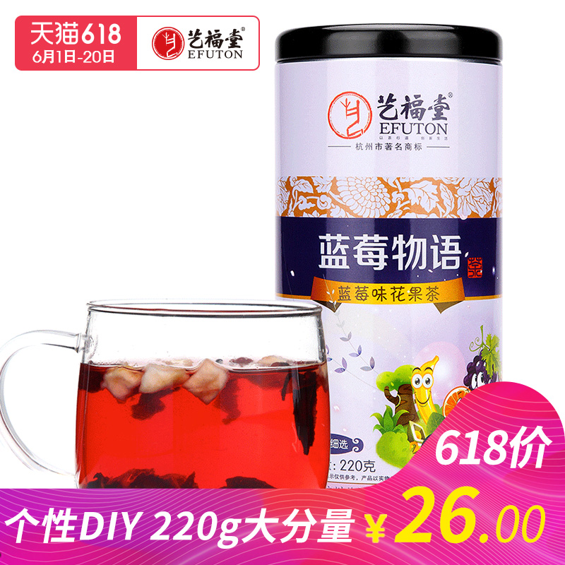 Yi Fu Tang Hua Guo Tea Blueberry Fruit Tea Large Fruit Tea Blueberry Flavored Tea 220g
