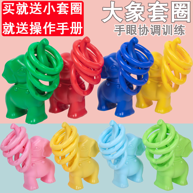 Children's trap toy elephant trap ground stall throwing TRAP activity game outdoor kindergarten feeling