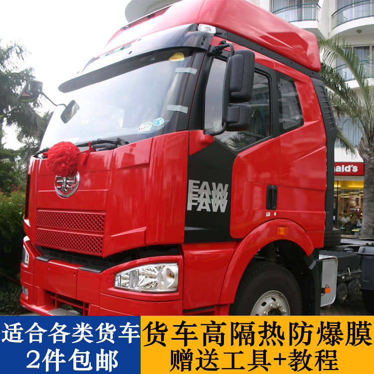 75 cm wide truck window glass film explosion-proof thermal insulation film size truck glass sunscreen thermal insulation film sunshade film