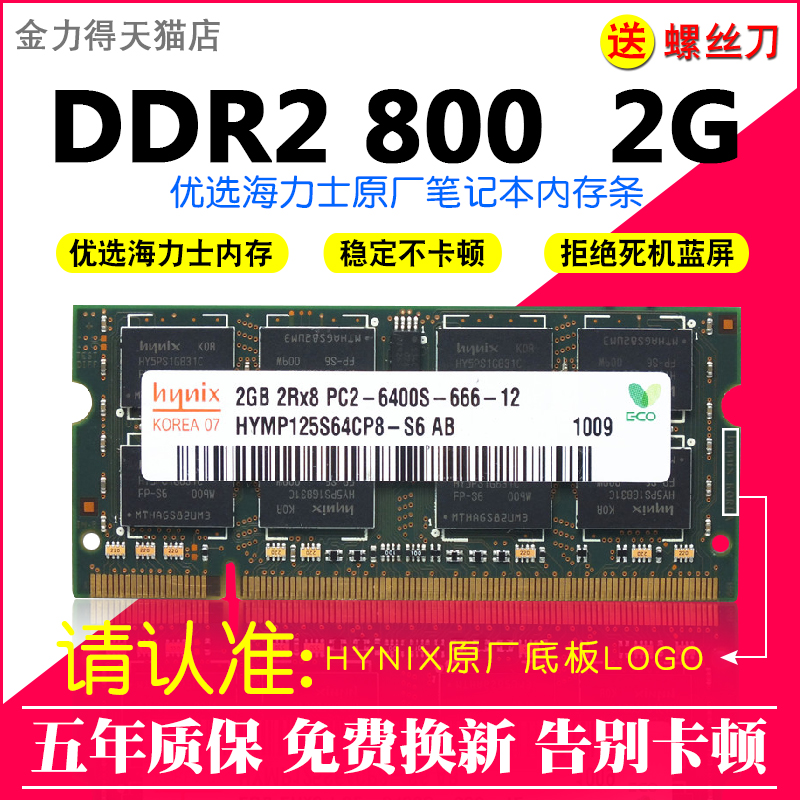 SK Hynix 2G DDR2 800 667 533 Second Generation 2G Laptop Memory Bar