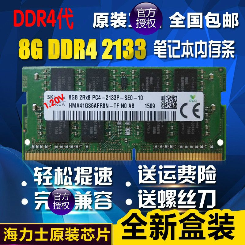 Kingred Modern Hynix 8G DDR4 2133 2400 8G Notebook RAM