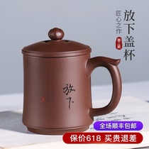 Guyuetang Yixing purple sand cup Hand-made purple sand tea cup Home lid cup Office tea cup Purple mud put down the lid cup
