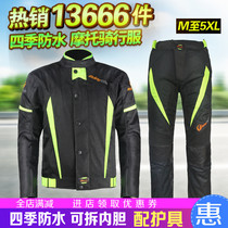 Summer motorcycle riding suit mens four seasons womens racing suit equipped with anti-fall waterproof rider locomotive clothes