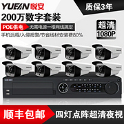 2 million 1080P mobile phone network monitoring equipment set POE HD camera night vision home 816