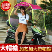 Electric bicycle pedal sunshade canopy canopy windshield rain transparent summer sun umbrella