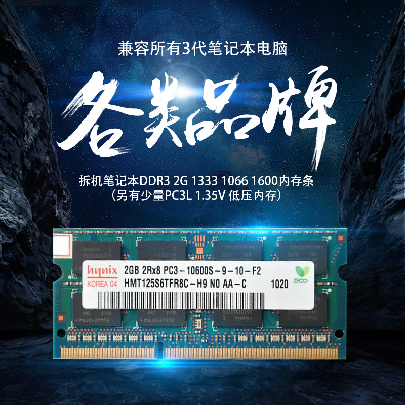 Fully compatible notebook memory bar DDR3 2G4G8G1066 1333 1600 10600S12800S low voltage