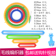 Woven SCARF HAT wool sweater knitting machine zero artifact based weaving tools long round send tutorial