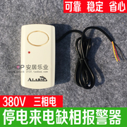 380V three phase electric power failure alarm power-off alarm phase missing alarm call alarm three-phase three wire