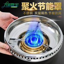 Thickened general stainless steel gas stove wind shield energy-saving circle Household fire wind shield gas stove energy-saving cover bracket