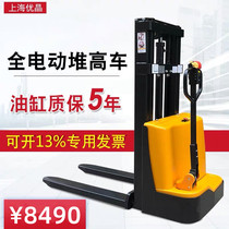 Shanghai all-electric forklift 1 ton stand-up stacker stacker Small hydraulic lift loading and unloading forklift 2 tons