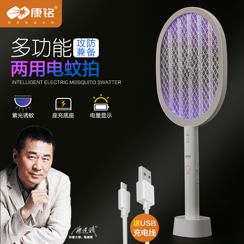 Kang Ming electric mosquito beat charging household powerful flies pat off mosquito patting lithium battery two-use anti-mosquito lamp two-in-one