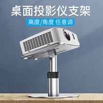 Projector table top bracket Household bedside can be raised and raised tray Free perforation placement desk Office conference bedroom projector Mobile adjustment telescopic holder Universal universal bracket