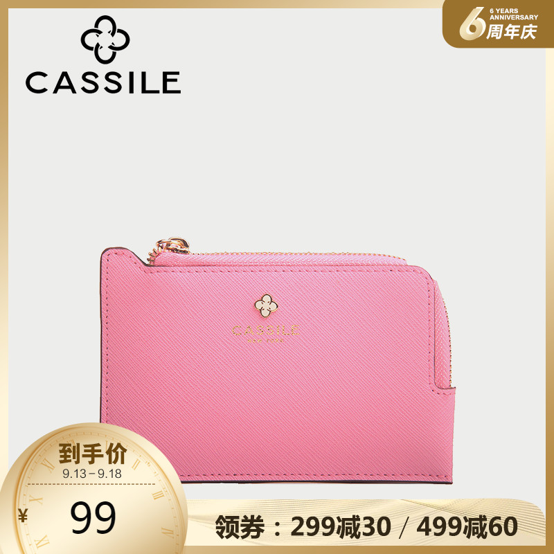 Cassile/Cassler Fall/Winter 2019 New Fashion Short Crossgrain Single Lady Wallet pocket change purse