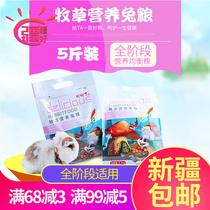 Корм для кроликов основной корм кормовое питание Против кокцидиоза 2 5 кг Домашнее животное молодой взрослый полнорационный корм отправляется только в Синьцзян