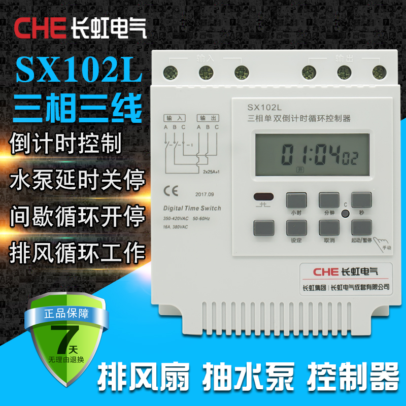 Countdown Switch SX102L Microcomputer Time Control 380V Three-phase Timer Fan Full Automatic Circulation Controller
