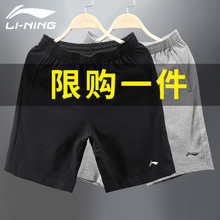 Li Ning shorts, sports pants, men's pants, summer casual pants, breathable beach pants, pure cotton sanitary pants, fitness pants