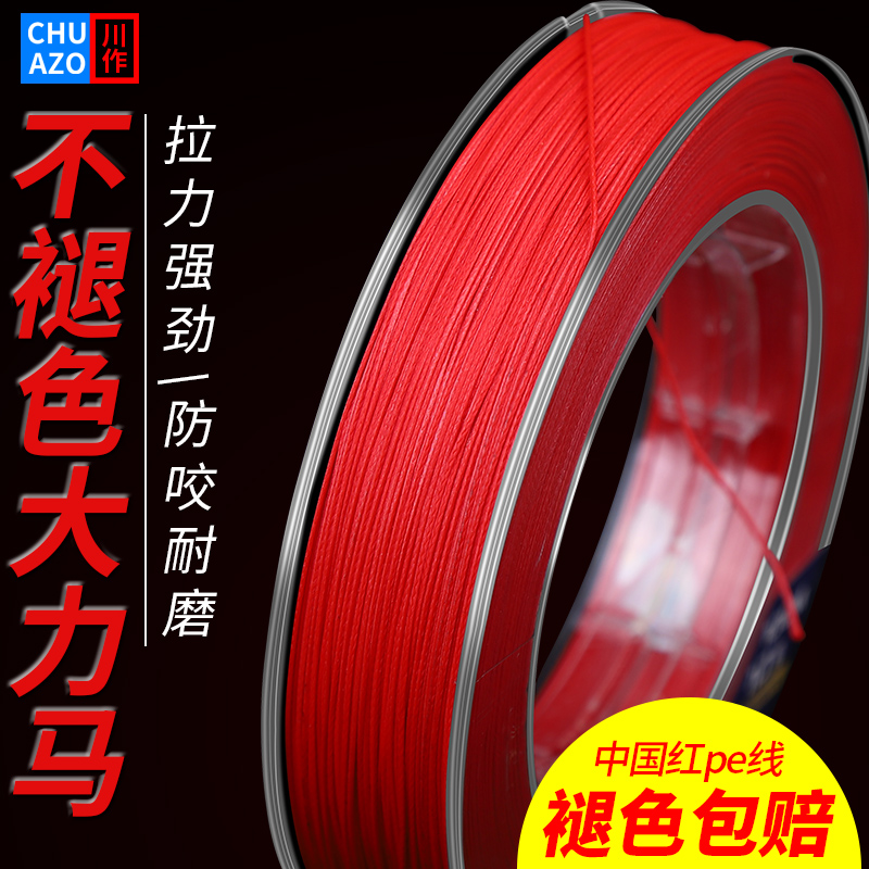 Chinas red pe line does not fade strong horse fish line main line 8 line sub-line dedicated to long-throwing high-horsepower fishing line