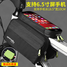 Anmei road bicycle bag front beam bag saddle bag mountain bike accessories complete cycling equipment waterproof mobile phone bag