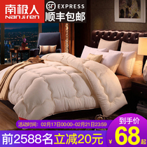 Antarctic people thickening warm quilt winter quilt student dormitory spring and Autumn Winter quilt double space tune core