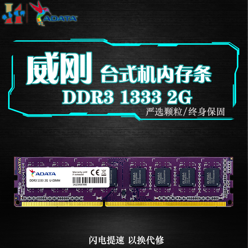 Wei Gang colorful DDR3 1333 2G three generations of computer desktop memory compatible with ddr3 1066 4g