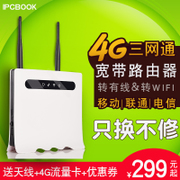 3g4g home wireless router card CPE Mobile Unicom Telecom wireless to wired broadband WiFi