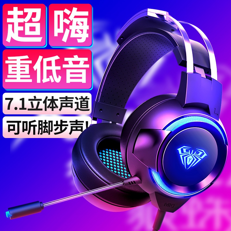 AULA/Tarantula G91 Computer Headset Headset Headset Headset Competition Game 7.1 Voice Channel Jedi Survival Chicken Desktop Notebook Bass Microphone