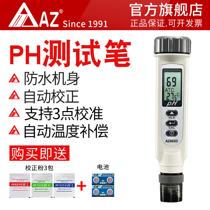 The water quality detector of the aquarium acidity fish tank of hengxin ph test pen industry high-precision PH meter tester