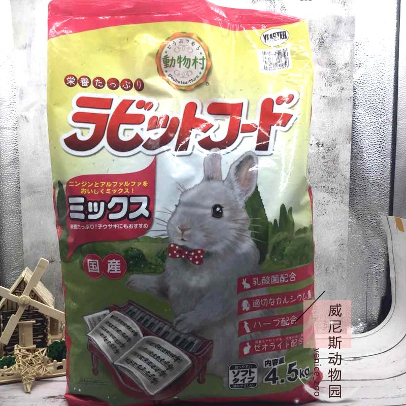() Высокое волокно дезодорант фортепиано кролик зерна морковь 45 кг японского фортепиано зерна новой упаковки