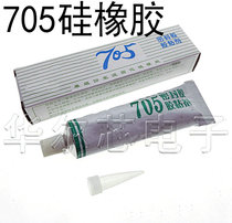 705 silicone rubber 45 g sealed curing anti-high temperature transparent tape sulphide rubber
