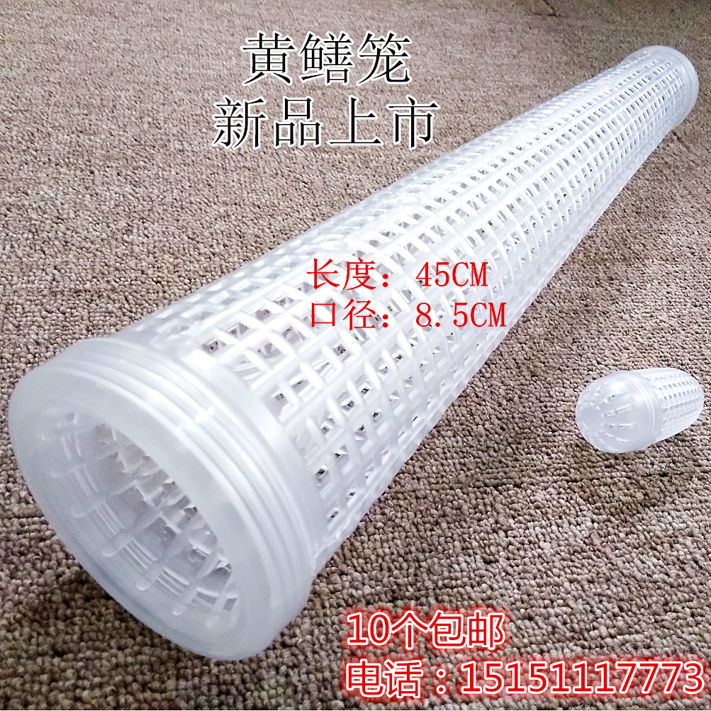 Eel cage automatic catching eel cage plastic fish cage loach cage bait cage self-made fishing shrimp cage inverted whiskers