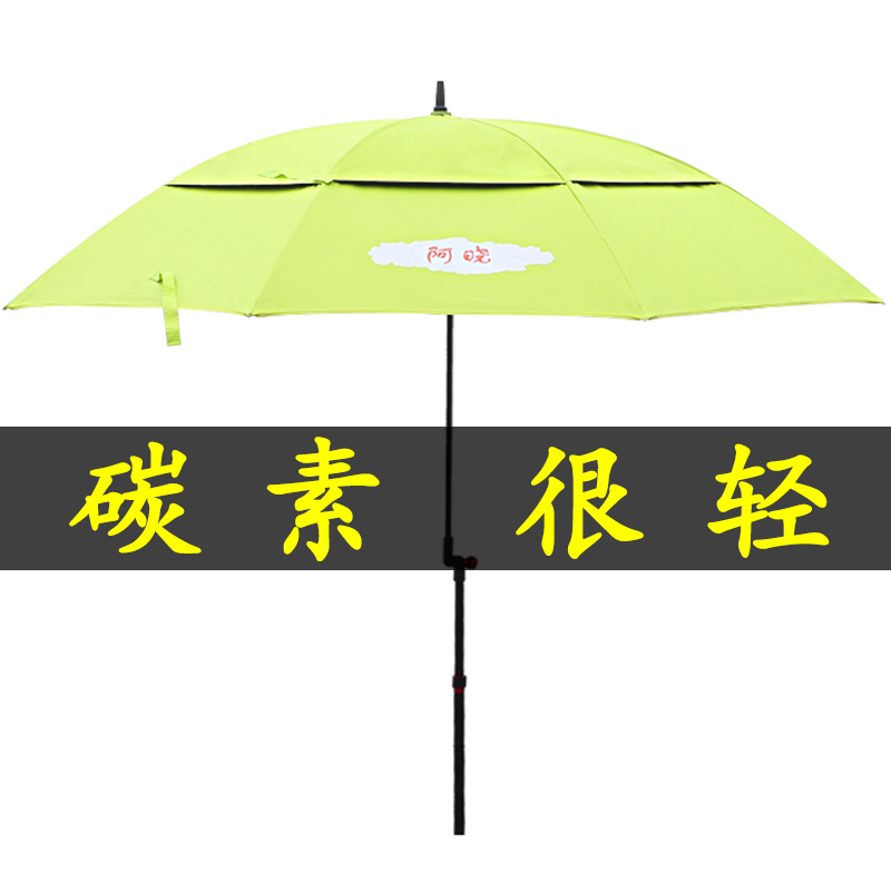 Axiao 2.0 meters 2.2 meters universal fishing umbrella rainproof ultra light carbon sunshade sun protection sun folding fishing gear fishing umbrella