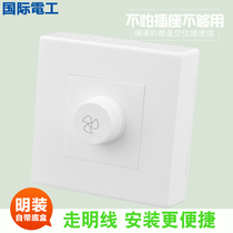 International electrician 86 type Yabai wall mounted switch socket wall switch panel Ceiling fan switch Speed switch International electrician 86 type Yabai wall mounted switch socket wall switch panel Ceiling fan switch Speed switch