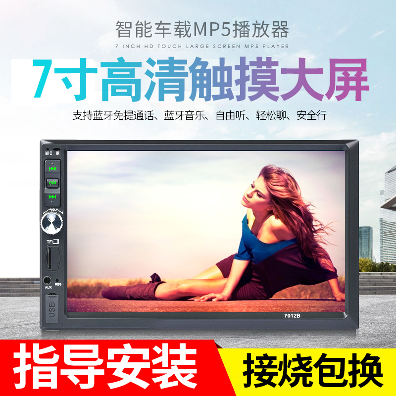 7-inch HD touch screen MP5 video player Bluetooth backing MP4 is equivalent to DVD of car CD host
