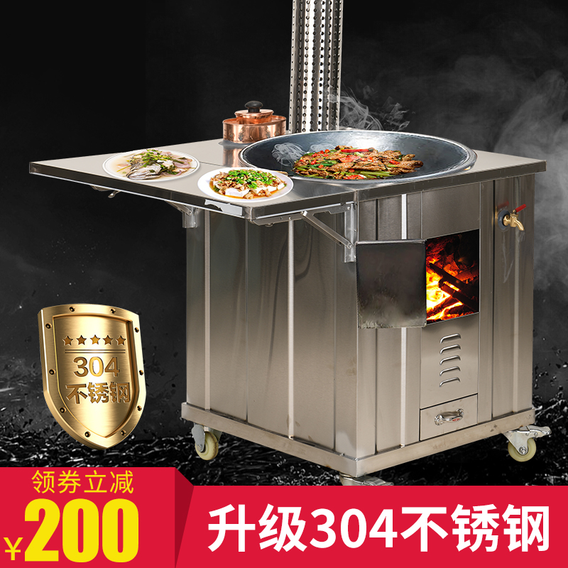 304 stainless steel wood stove household rural wood stove wood-burning room smokeless mobile large pot table earth stove