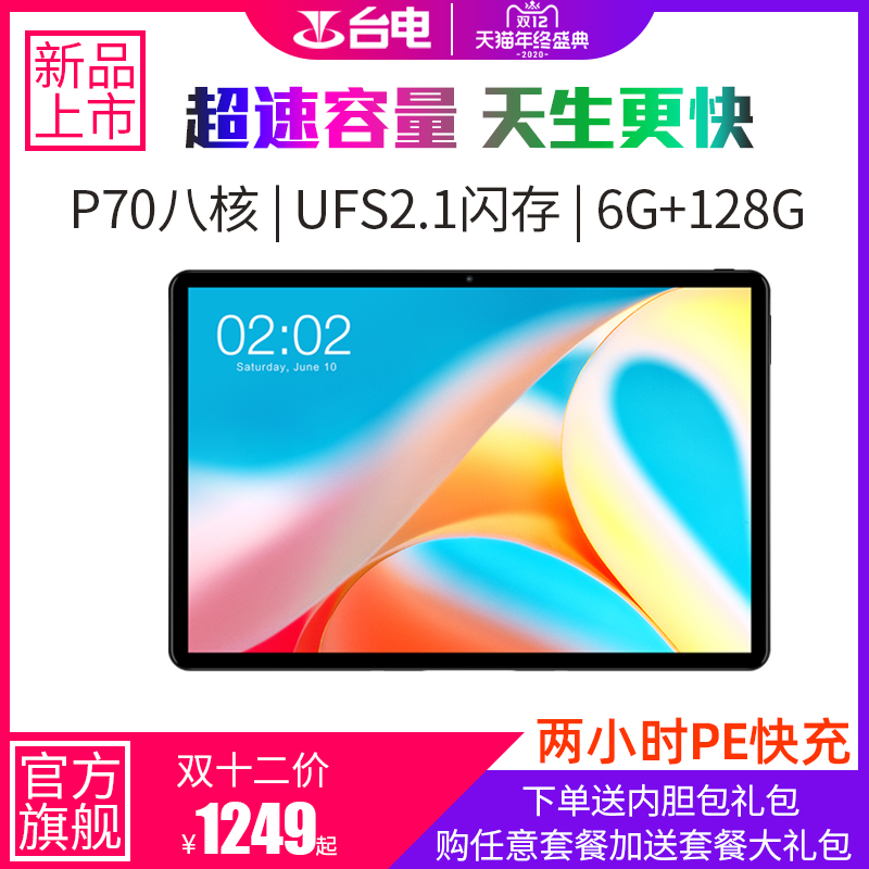 Power T30 Pros new flagship 10.1-inch 6G large memory 128G UFS high-speed read and write P70 all-net Android 10 tablet 2-in-1 learning office entertainment long-term battery life