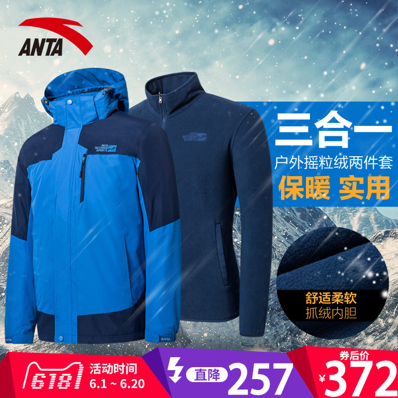 Anta Jackets Men's three-in-one detachable two-piece spring, autumn and winter seasons thickening plus velvet outdoor sports jacket