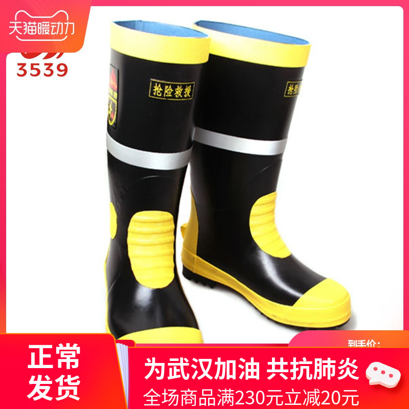 3539 special counter new fire rescue water shoes long tube puncture proof fire-fighting and antiskid rain boots 6kV insulated shoes
