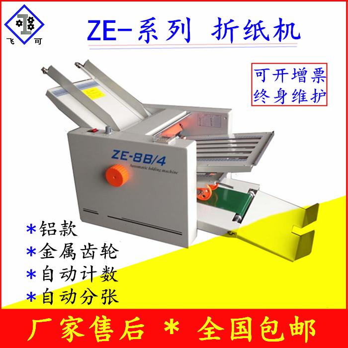 Paper machine ZE-automatic paper machine 84 sheet machine instruction manual indentation machine stacking machine manufacturer direct sales