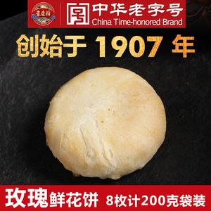 百年老字号吉庆祥 8枚玫瑰花鲜花饼礼袋装 糕点心早餐饼云南特产