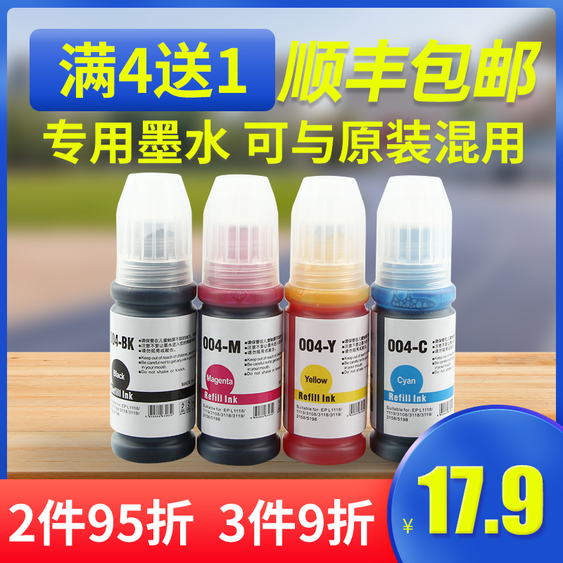 Suitable for Epson 004 ink L3151 L1118 3118 L3119 EPSON L3158 L3153 L3158 L3169 L3156 L3156 L3167 printing machine continuous ink supply system four-color ink