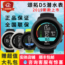 Song tuo SUUNTO song tuo D5 color diving computer lung instrument multi-function diving table country Line Chinese genuine spot