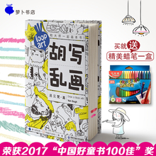 Pupils birthday gifts 7 Hu scribbling 89 kindergarten children, boys, girls and girls creative gifts
