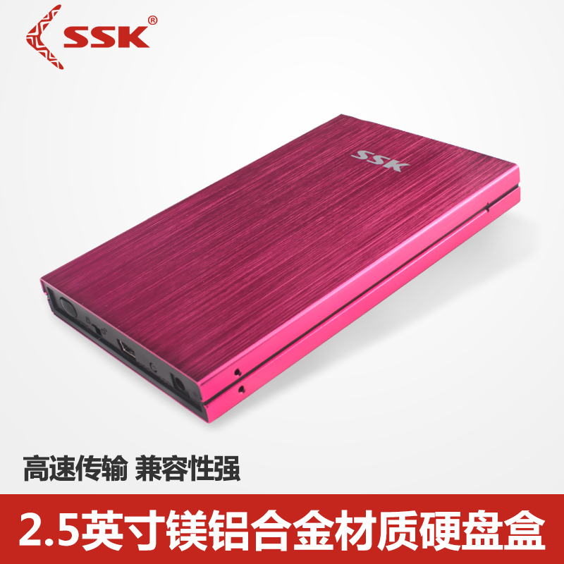SSK Biao Wang USB2.0 hard disk box 2.5 inch SATA serial port mobile hard disk box SHE066