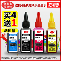 Aihuijia ts3380 ink printer with ink supply Suitable for Canon ts3180 208 308 mg2580S 3080 tr4580 inkjet